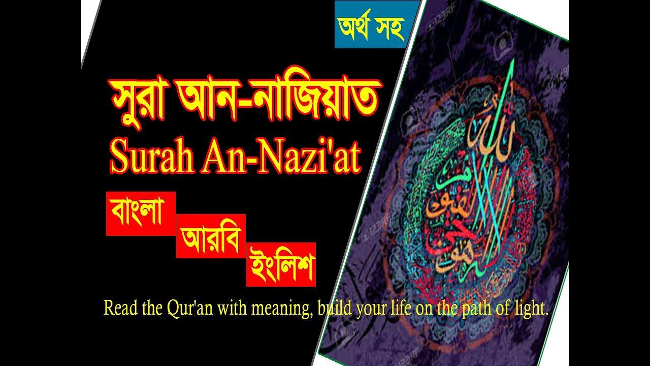 Download Surah An-Nazi'at (Be Heaven)  سورة النازعات