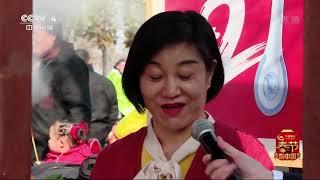 [传奇中国节春节]点赞我家乡 河南商丘| CCTV中文国际