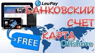 LeuPay. Счет в оффшорном банке. Как открыть онлайн. Карта Мastercard от оффшорного банка.(LeuPay. Счет в оффшорном банке. Как открыть онлайн. Карта Мastercard от оффшорного банка. https://youtu.be/iV0_QnReEtw Ссылка..., 2016-05-02T13:12:59.000Z)
