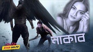 Download Video আসছে শাকিব খান নুসরাত জাহানের 'নাকাব' ! Shakib Khan Nusrat Jahan new Movie Nakab | Star Golpo MP3 3GP MP4