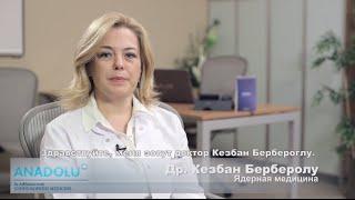 Д.м.н. Кезбан Берберолу - Лечение радиоактивным йодом