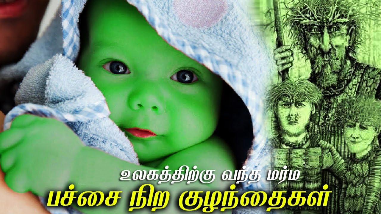 வினோதமான பச்சை நிற குழந்தைகள் | Story Of Green Children Of Woolpit | Stars Patch | Tamil