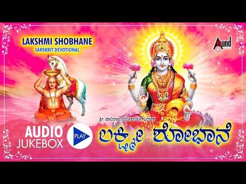 Lakshmi Sobhane   Kannada Devotional Juke Box   Sung By: K.M,Sujatha Prasad   Kannada 2016