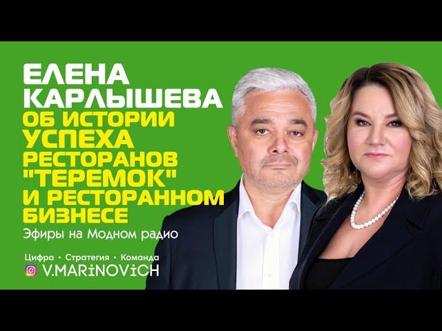 Елена Карлышева- о истории успеха ресторанов