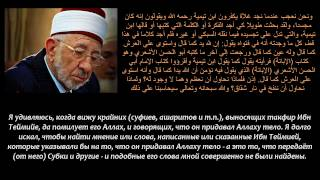 Рамадан аль Буты о наговоре (ас Субки, аль Ихимий и им подобных) на Ибн Теймию
