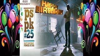 మెగా ఫాన్స్ తప్పకుండ చూడవలసిన వీడియో | Pawan Kalyan BIRTHDAY Special Video | #HBDPawankalyan