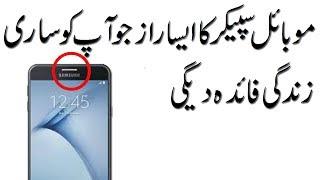 Android Phone Speaker Hidden Secret Feature 2018 (Urdu/Hindi)