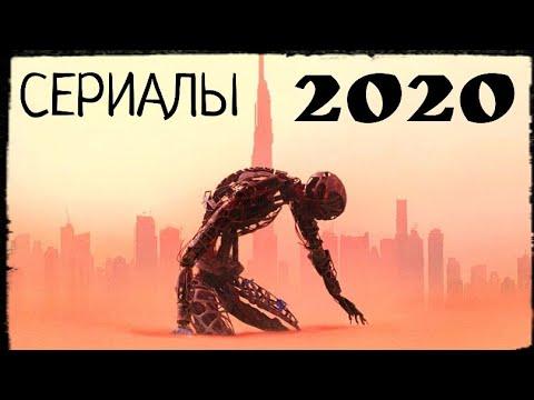 ТОП 10 СЕРИАЛОВ 2020 ГОДА!!! (ЛУЧШИЕ СЕРИАЛЫ) (ЧТО ПОСМОТРЕТЬ)
