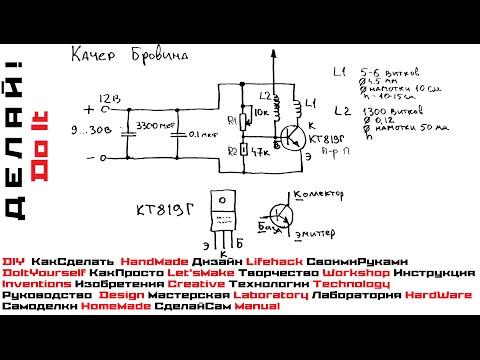Cмотреть видео онлайн Качер Бровина. Схема, описание конструкции. High-voltage high-frequency generator - Katscher Brovina