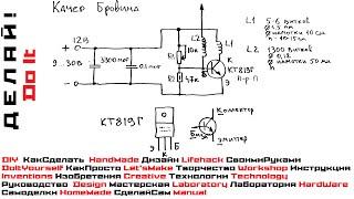 Скачать Качер Бровина Схема описание конструкции High Voltage High Frequency Generator Katscher Brovina