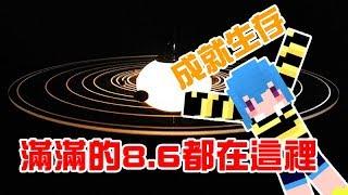 筱瑀Yui『成就生存』#1 滿滿的8.6 ∥ Minecraft YUI 検索動画 25