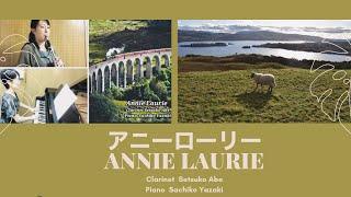 アニーローリー  / Annie Laurie  Clarinet