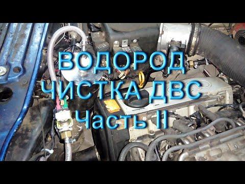 Водород - Часть 2 (Чистка двигателей) - Смешные видео приколы