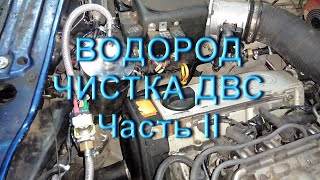 Водород - Часть 2 (Чистка двигателей)