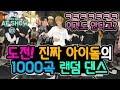 ㅋㅋㅋㅋㅋㅋ 와... 이 곡을 해버리네?? [디크런치] (D-Crunch Real IDOL Random K-POP Dance Challenge) (춤추는곰돌:AF STARZ)
