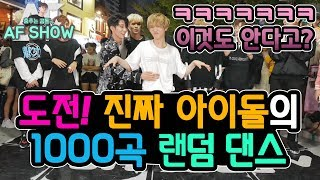 Real IDOL Random K-POP Dance Challenge (춤추는곰돌:AF STARZ)