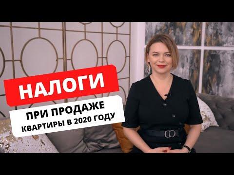 Налоги при продаже квартиры в 2020 году в Украине