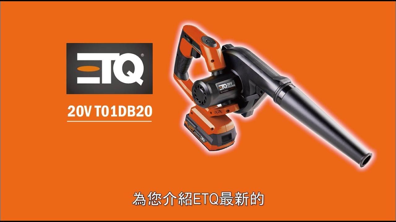 【ETQ USA】【4.0Ah/2.3A】【4.0Ah/2.3-5A】【2.0Ah/2.3A】T01DB20_20V鋰電鼓風機 超強馬力 免插電 快速充電 (Chinese SUB) - YouTube