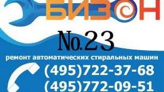 Bzone-servise.ru (№23) Ремонт двигателя на стиральной машине Electrolux EWF1090(, 2014-07-16T07:08:45.000Z)