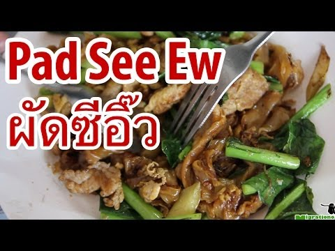 Pad See Ew (ผัดซีอิ๊ว) – Thai Fried Noodles You'll Love!