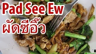 Pad See Ew (ผัดซีอิ๊ว) - Thai Fried Noodles You'll Love!