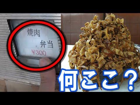 【何これ?】300円焼肉の自販機がウマすぎた!