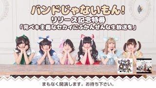 2017.3.7 ニコニコ生放送 「バンドじゃないもん!リリース記念特番「完...