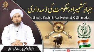 Very Important Bayan | Jihad-e-Kashmir Aur Hukumat Ki Zimmadari | Mufti Tariq Masood