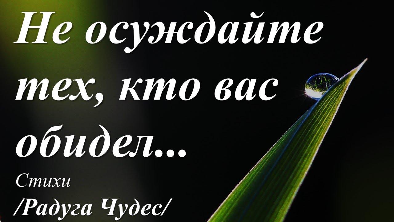 Не осуждайте тех, кто вас обидел... /автор слов Радуга Чудес/