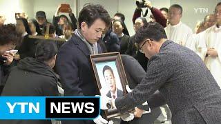 미수습자 5명 추모식...서울·안산서 장례식 / YTN