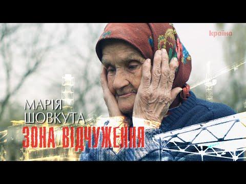 Марія ШОВКУТА: життя