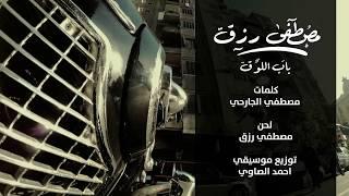 مصطفى رزق يغني على أنغام البلوز