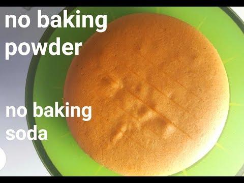 COTTON SOFT SPONGE CAKE without baking powder and baking soda