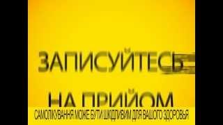Лечение геморроя с Hal Rar в клинике Оксфорд Медикал в Одессе