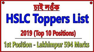 HSLC Assam Result 2019 - Toppers List // Top 10 HSLC Rank Holder