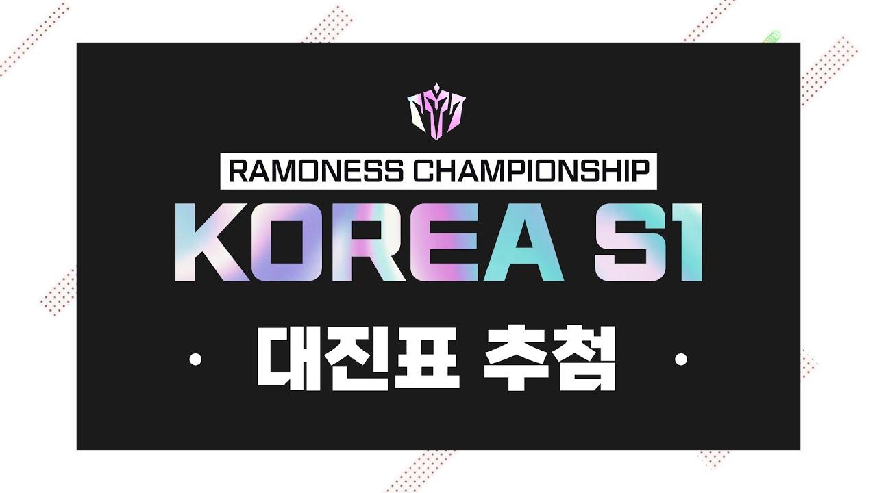라모네스 챔피언십 시즌1 대진표 추첨식|검은사막 모바일 Black Desert Mobile|RAMONESS CHAMPIONSHIP KOREA SEASON1
