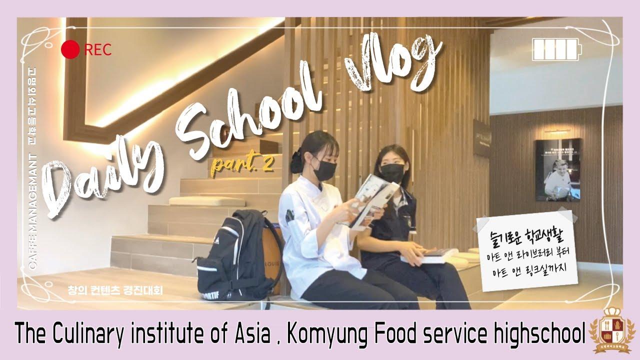 Daily school V-LOG vol.2 [고명외식고등학교 카페경영과의 일상 브이로그 2편]