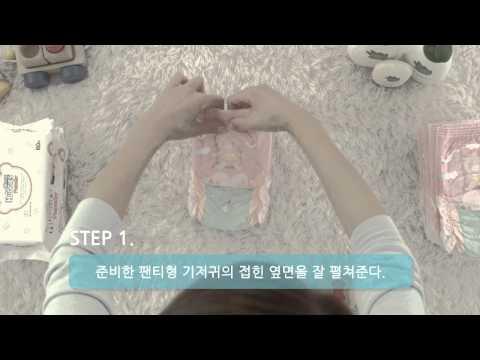 하기스 기저귀 스쿨에서 알려주는 팬티형 기저귀 착용법