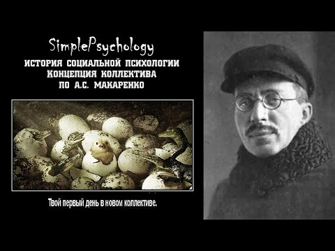 Социальная психология. Концепция коллектива по А.С. Макаренко.