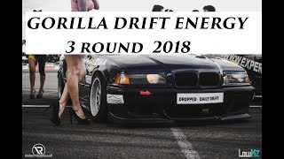 GORILLA DRIFT 2018. Третий этап. Соревы на атмо BMW E36