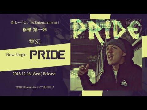 掌幻 / PRIDE (試聴Ver.)