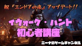 【SWBF2】字幕解説 イウォーク・ハント初心者講座 thumbnail