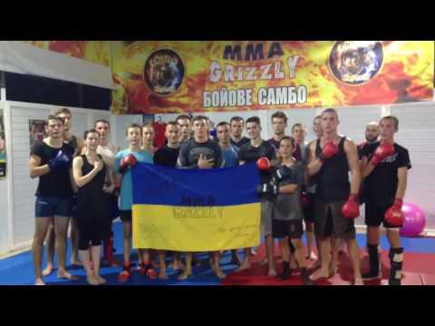Клуб смешанных единоборств Grizzly MMA, Cherkasy поздравляет всех с Днём Независимости Украины!
