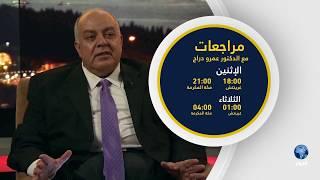 تتابعون الاثنين القادم الحلقة الرابعة من مراجعات مع الدكتور عمرو دراج , يحاوره الدكتور عزام التميمي