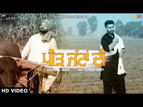Peerh Jattan Di - Daoud | Latest Punjabi Songs 2017 | Harry Arts