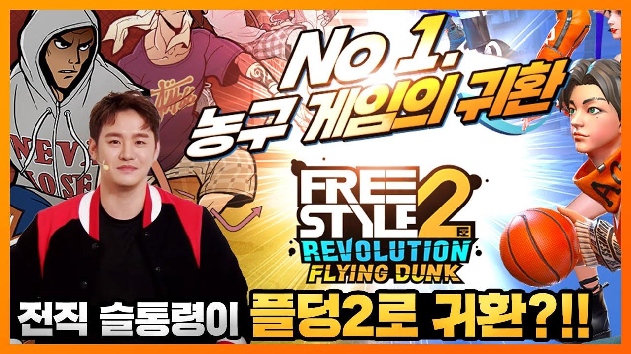 🏀플덩2 M🏀 전직 슬통령의 『프리스타일2 레볼루션 플라잉덩크』 리뷰!!!