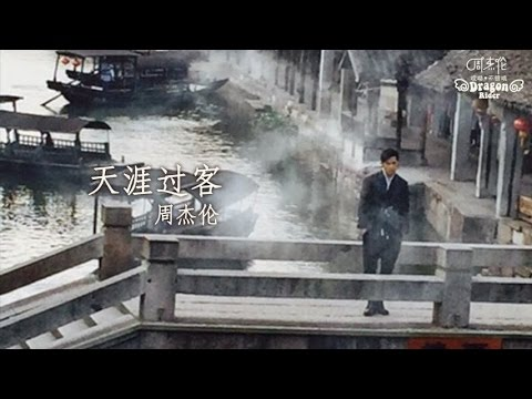 周杰伦 [天涯过客] Jay Chou [Tian Ya Guo Ke]- [English 英文/ Chinese 中文 Lyrics/ Pinyin]