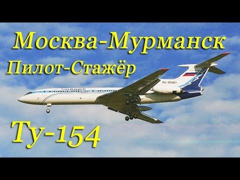 Вояж в кабине Ту-154 Москва-Мурманск/Voyage on the Tu-154 from UUDD to ULMM