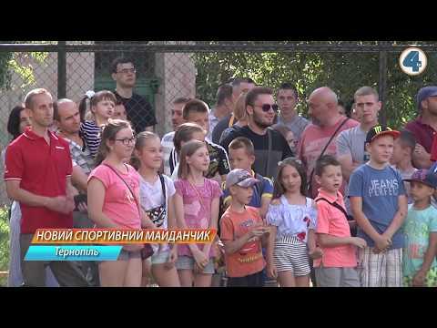 TV-4: Новий спортивний майданчик зі штучним покриттям з'явився на одній із вулиць Тернополя