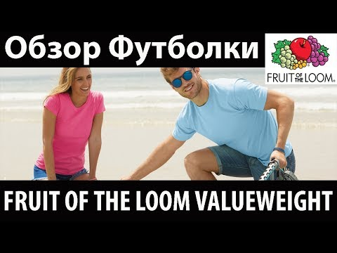 Обзор Fruit Of The Loom Valueweight T (Футболки Оптом)